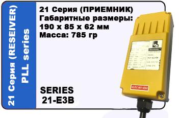 радиоуправление кранами